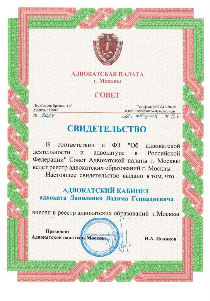 Свидетельсво о создании Адвокатского кабинета
