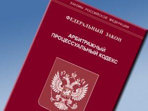 Адвокат в арбитражный суд Москвы