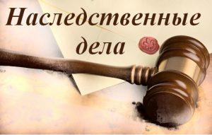 Наследственный адвокат Москва